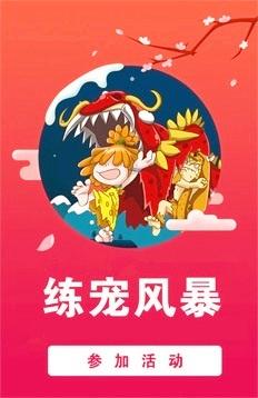 """【超级石器3.0】宠物""""玛恩摩洛斯"""